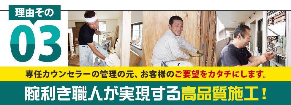 理由その3 腕利き職人が実現する高品質施工!
