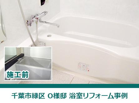 千葉市緑区 O様邸 浴室リフォーム事例