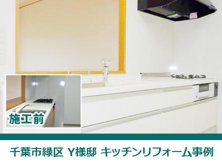 千葉市緑区 Y様邸 キッチンリフォーム事例