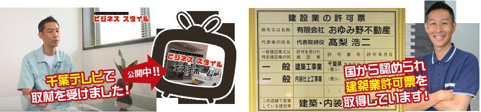 千葉テレビで取材を受けました! 国から認められ建築業許可票を取得しています!