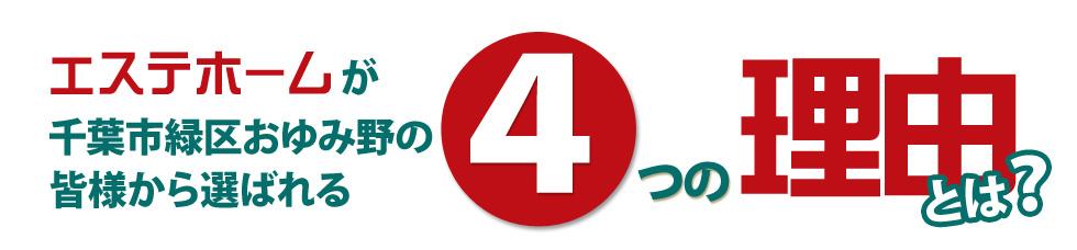 エステホームが千葉市緑区おゆみ野の皆様から選ばれる4つの理由とは?