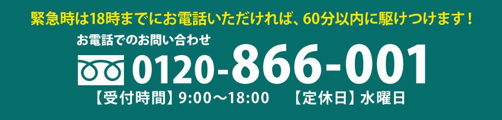 緊急時は18時までにお電話いただければ、60分以内に駆けつけます! 0120-866-001
