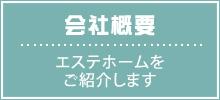 千葉市 エステホーム おゆみ野 トイレ 会社概要