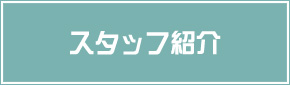 おゆみ野 千葉市 エステホーム 水回り スタッフ紹介