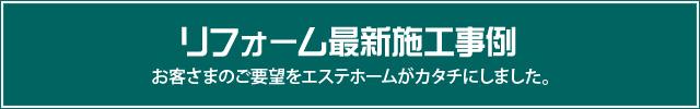 千葉市おゆみ野 エステホームの最新リフォーム施工事例