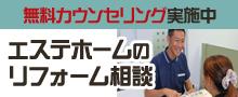 千葉市 エステホーム リフォーム おゆみ野 トイレ 水回り